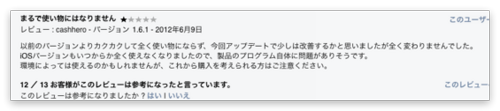 App Store 2013-11-20 11-37-39-minishadow.png