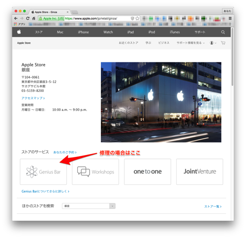 Apple Store Ginza 01 1421 09 43