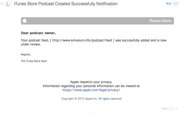 「iTunes Store Podcast Created Successfully Notification」というお知らせ。