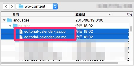 FTPソフトでwp-content/Languages/pluginsを開く